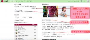 パターン検索の画面