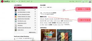 糸の検索画面