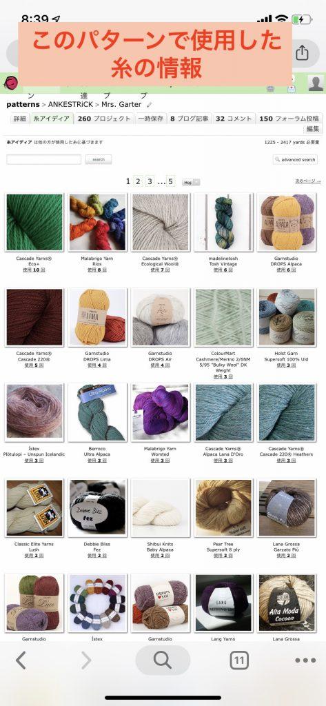 このパターンんで使用した糸の情報