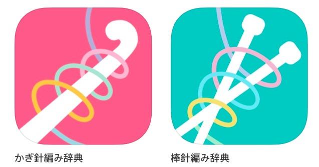 日本ヴォーグ社編み物スマホアプリ