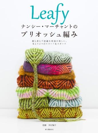 ナンシー・マーチャントのブリオッシュ編み